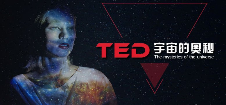 TED经典演讲-神秘宇宙