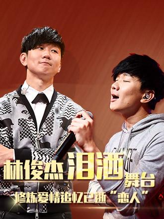 林俊杰洒泪舞台