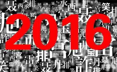 汉字盘点2016