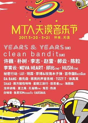 2017天漠音乐节