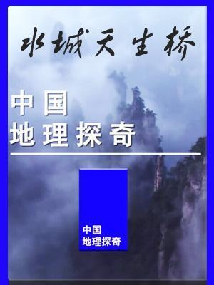 水城天生桥