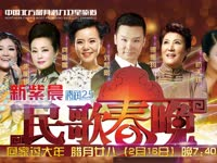 山西卫视2015民歌春晚