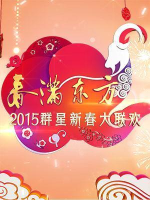 东方卫视2015春晚