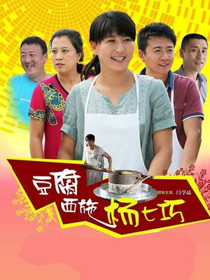 豆腐西施杨七巧
