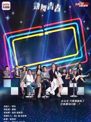 劲舞青春-百度网盘在线电影