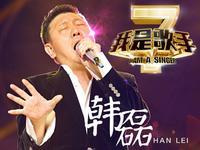 我是歌手第二季-韩磊