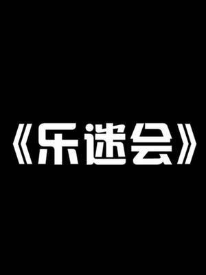 乐迷会(精彩片段)