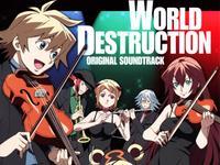 毁灭世界的六人