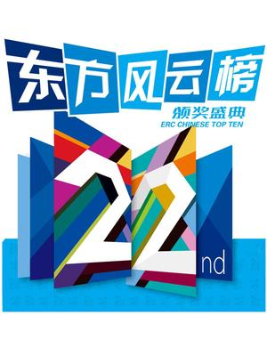 东方风云榜2015音乐盛典