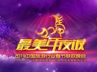旅游卫视2014春晚