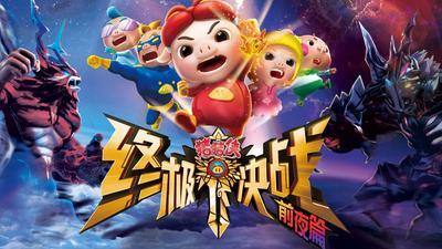 猪猪侠之终极决战_猪猪侠之终极决战大电影720p完整版下载地址