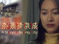 血溅梦京城