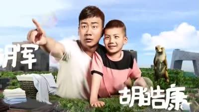 爸爸去哪儿第三季回归 分享老爸的成长故事