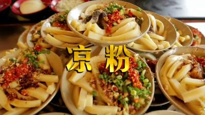 四川名小吃伤心凉粉 美食背后的历史故事