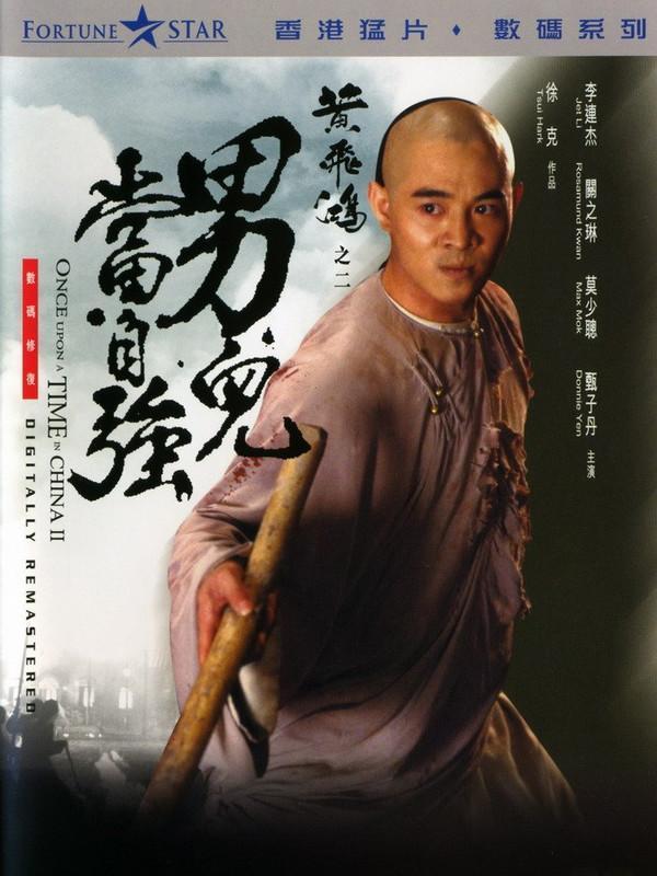 黄飞鸿2:男儿当自强粤语版