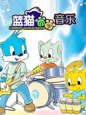 蓝猫小学音乐