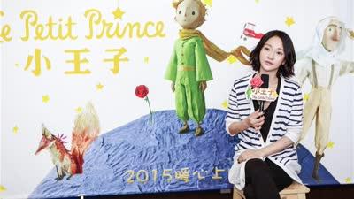《小王子》曝超强中文配音  黄渤周迅等11位实力巨星告白经典