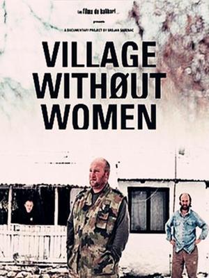 没有女人的村庄