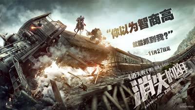 《消失的凶手》前导预告片 定档11月27日