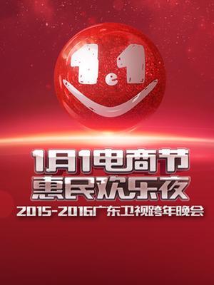 广东卫视2015-2016跨年晚会