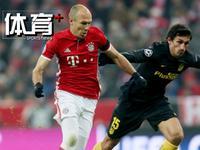 体育+极速100秒:拜仁1-0马竞携手晋级 张继科即将重返赛场