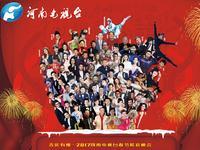 河南卫视2017春晚
