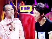 """《家庭幽默录像》20170710:刘仪伟身高遭""""嘲笑"""" 如何成为合格的冒险者"""