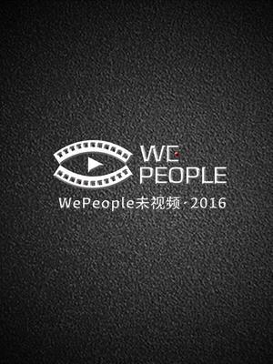 WePeople未视频 2016