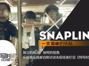 097:Snapline——一支简单的乐队【特写时间】