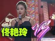 《全城热恋》20171112:艳玲pk满娇钱柜娱乐买苹果 满娇意外被表白