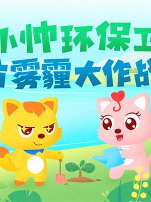 猫小帅环保儿歌