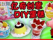小猪佩奇做亿奇创意DIY蛋糕和冰淇淋,儿童手工玩具!