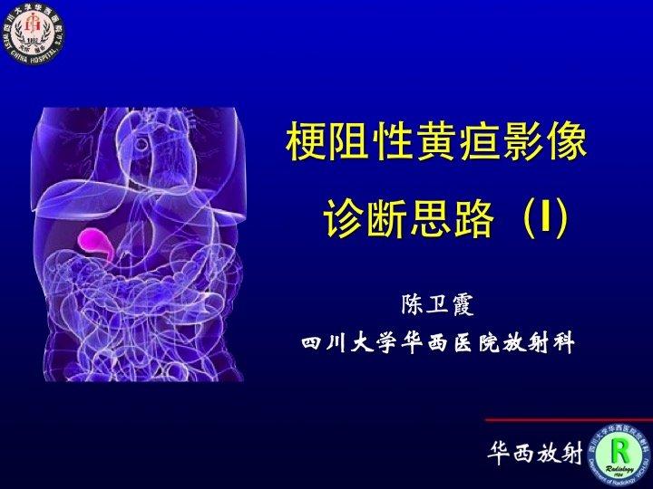 梗阻性黄疸影像诊断思路(I)