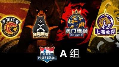 GPL中国站全国联赛A组淘汰赛(回放)