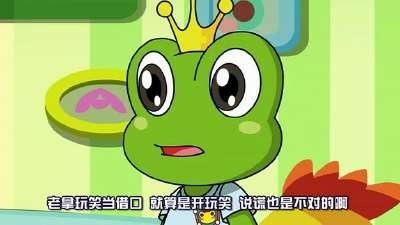 青蛙王子之蛙蛙学校32
