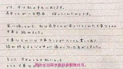 香织的日记03