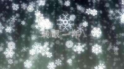 次元爱第四季 预告片