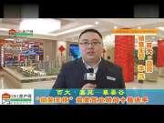 百大嘉苑慕晏谷:焦作房产网最美置业顾问十强选手