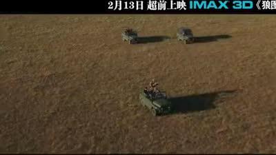 IMAX3D《狼图腾》30s超前预告