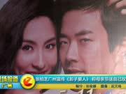张柏芝广州宣传《影子爱人》 称母亲节送自己玫瑰花