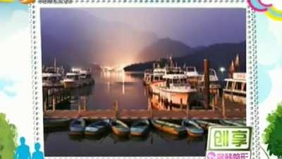创享——台湾悠游记
