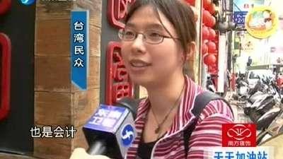 台湾补习面面观