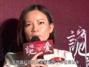 《诡爱》广州首映 何佩瑜不介意露乳出演