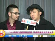 2013秋冬中国国际时装周 乐视网独家专访李东田