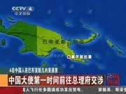 4名中国人在巴新遭袭遇害 身上有多处刀伤
