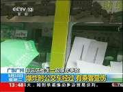 广州白云区鹅掌坦发生爆炸 现场传三声巨响