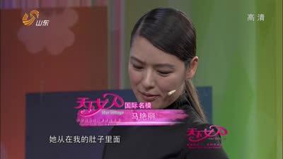 翁虹马艳丽现场比拼厨艺 两位辣妈的爱心便当-天下女人20131015
