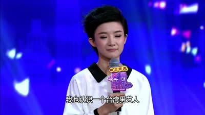 柳岩自掏腰包约男人-爱情学院20131129预告
