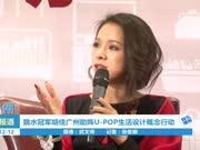 跳水冠军胡佳广州助阵U-POP生活设计概念行动