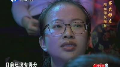 决赛出师表 阳光母女组合-成语英雄